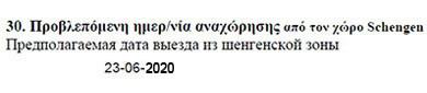 Виза в Грецию - Сайт о Крите