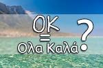 ОК произошло от греческого Όλα Καλά?
